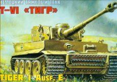 Zvezda TIGER I Ausf.E