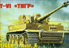 Zvezda 3646  TIGER I Ausf.E