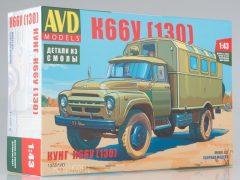 AVD Models KIT 1355 ZIL 130 K-66U